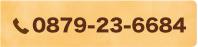 0879-23-6684
