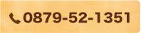 0879-52-1351