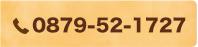 0879-52-1727