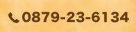 0879-23-6134