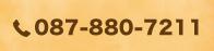 087-880-7211