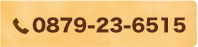 0879-23-6515