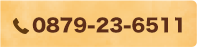 0879-23-6511